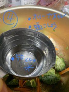 水を50cc 塩胡椒 オリーブオイルです。